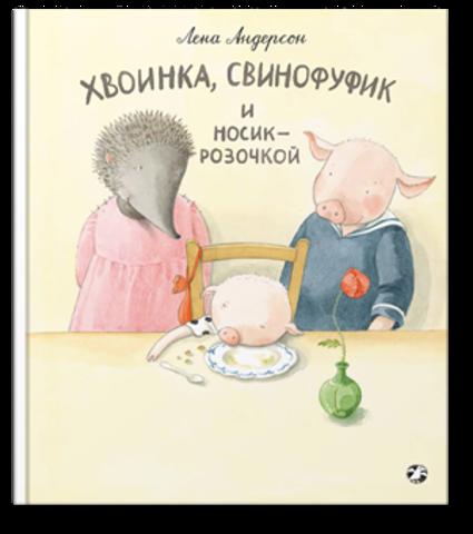 Лена Андерсон «Хвоинка, Свинофуфик и Носик-Розочкой»