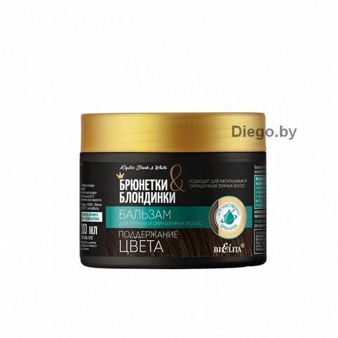 Бальзам для темных и окрашенных волос «Поддержание цвета» , 300 мл ( Брюнетки и Блондинки )