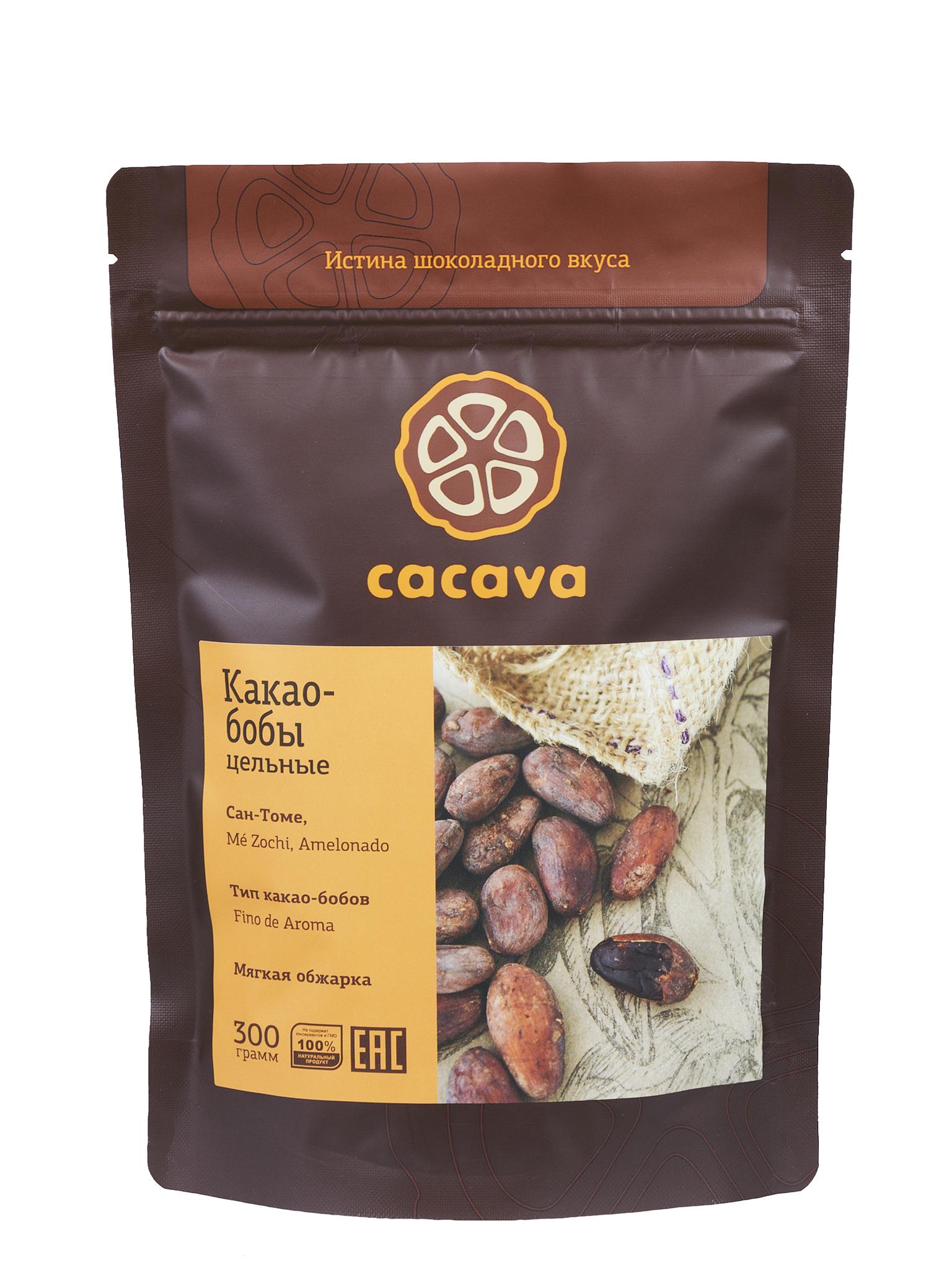 Какао-бобы цельные (Сан-Томе), упаковка 300 грамм