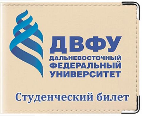 """Обложка для студенческого билета """"ДВФУ"""" (1)"""