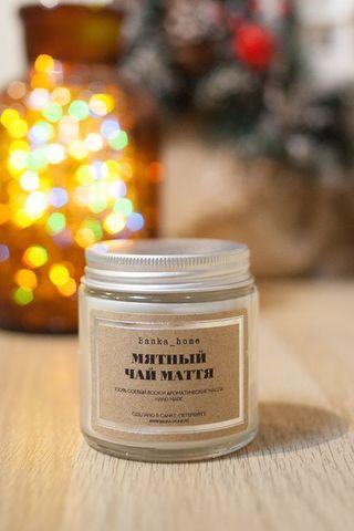 Соевая свеча Мятный чай маття - 120 мл