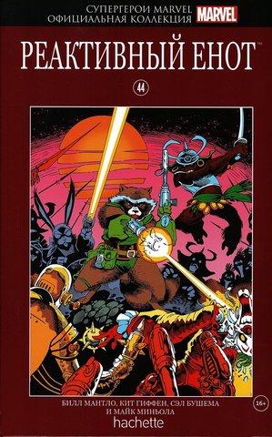 Супергерои Marvel. Официальная коллекция. Том 44. Реактивный Енот