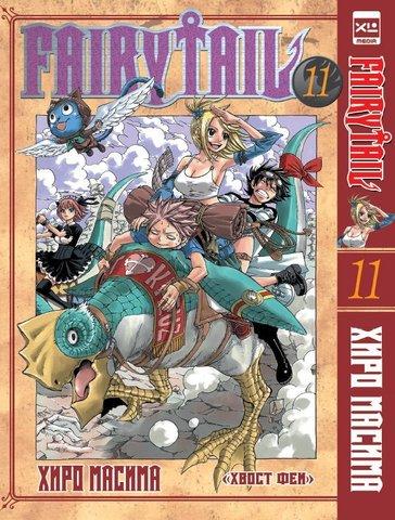 Fairy Tail. Хвост Феи. Том 11