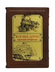 Железная дорога в русской литературе. (в 2-х томах)