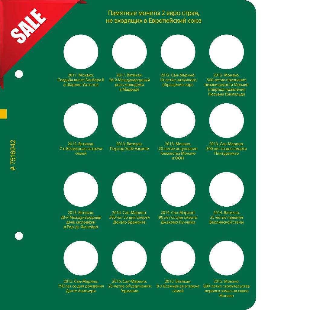 Дополнительный лист №2 для альбома «Памятные монеты Европейского Союза (2 евро)» Вне ЕС от Albo Numismatico