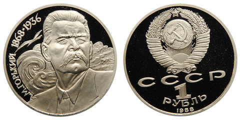 (Proof) 1 рубль - Максим Горький 1988 г.