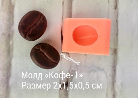 Молд Большое кофе