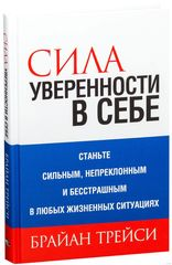 Сила уверенности в себе (3-е издание)