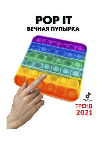 Поп Ит Игрушка антистресс Вечная пупырка Попит 12 х 12 х 1,7 см разноцветная с английским алфавитом и цифрами POP IT