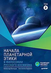 Начала планетарной этики в философии русского космизма. Том 2