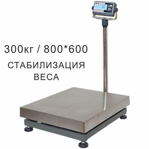 Весы товарные напольные MAS ProMAS PM1B-300 6080, RS232 (опция), 300кг, 100гр, 600*800, с поверкой, съемная стойка