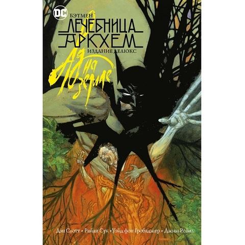 Бэтмен. Лечебница Аркхэм. Ад на земле. Издание делюкс