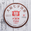 Да И 7592, Мэнхай, Шу Пуэр, 2018 год