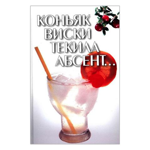 Коньяк, виски, текила, абсент (книга)