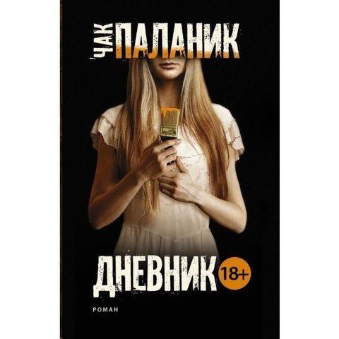 Паланик(best)/Дневник (Новый перевод)