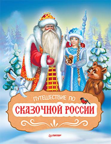 Путешествие по Сказочной России. Путеводитель для всей семьи. Специальное предложение