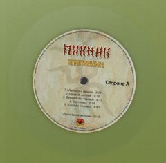 Виниловая пластинка. Пикник — Египтянин (yellow) LP