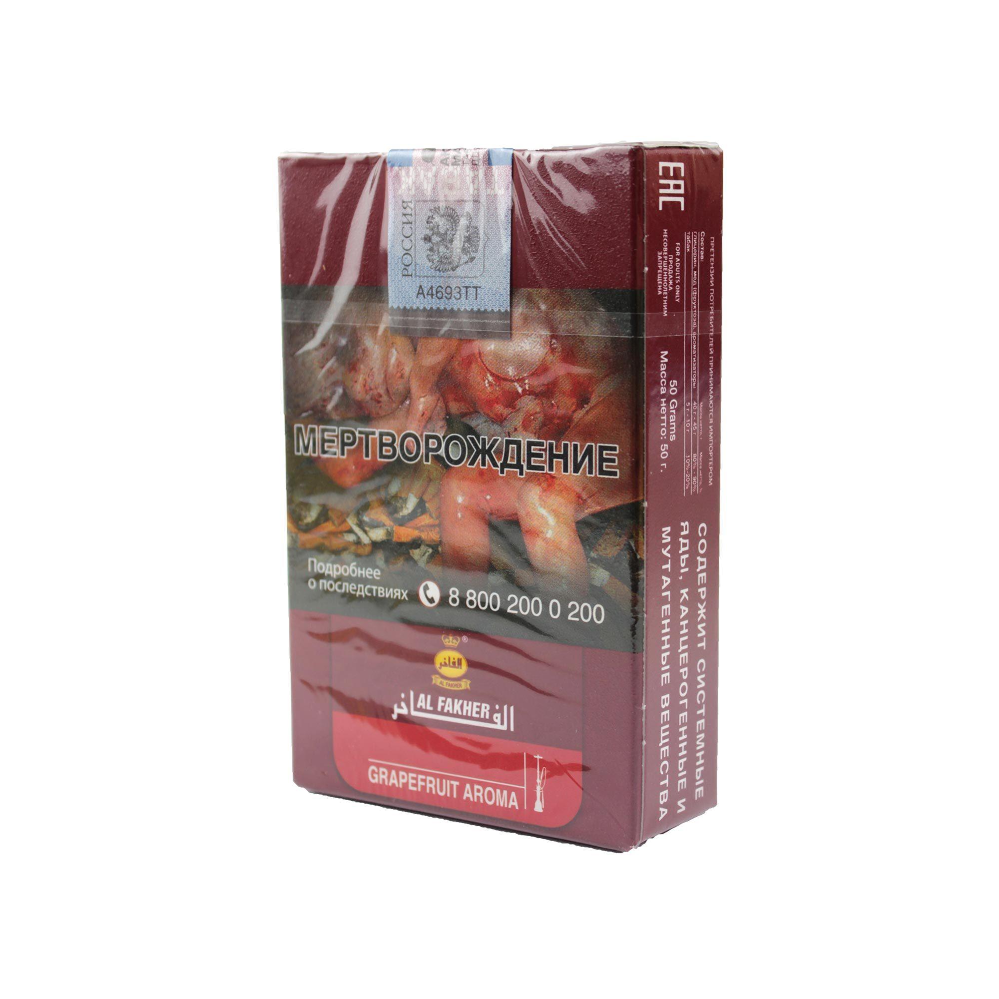 Табак для кальяна Al Fakher Grapefruit 50 гр
