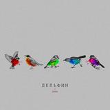 Дельфин / Она (CD)