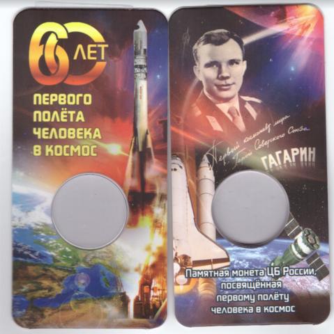 Блистер для монеты 25 рублей 2021 г. Космос Гагарин