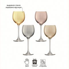 Набор из 4 бокалов для вина Polka 400 мл металлик, фото 3