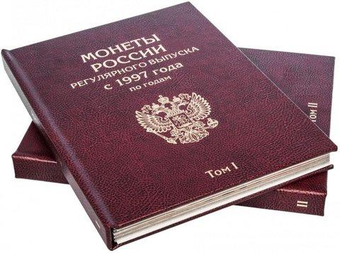 Альбом-книга для монет России регулярного выпуска 1997-2021 гг. по годам (2 тома) Бордо