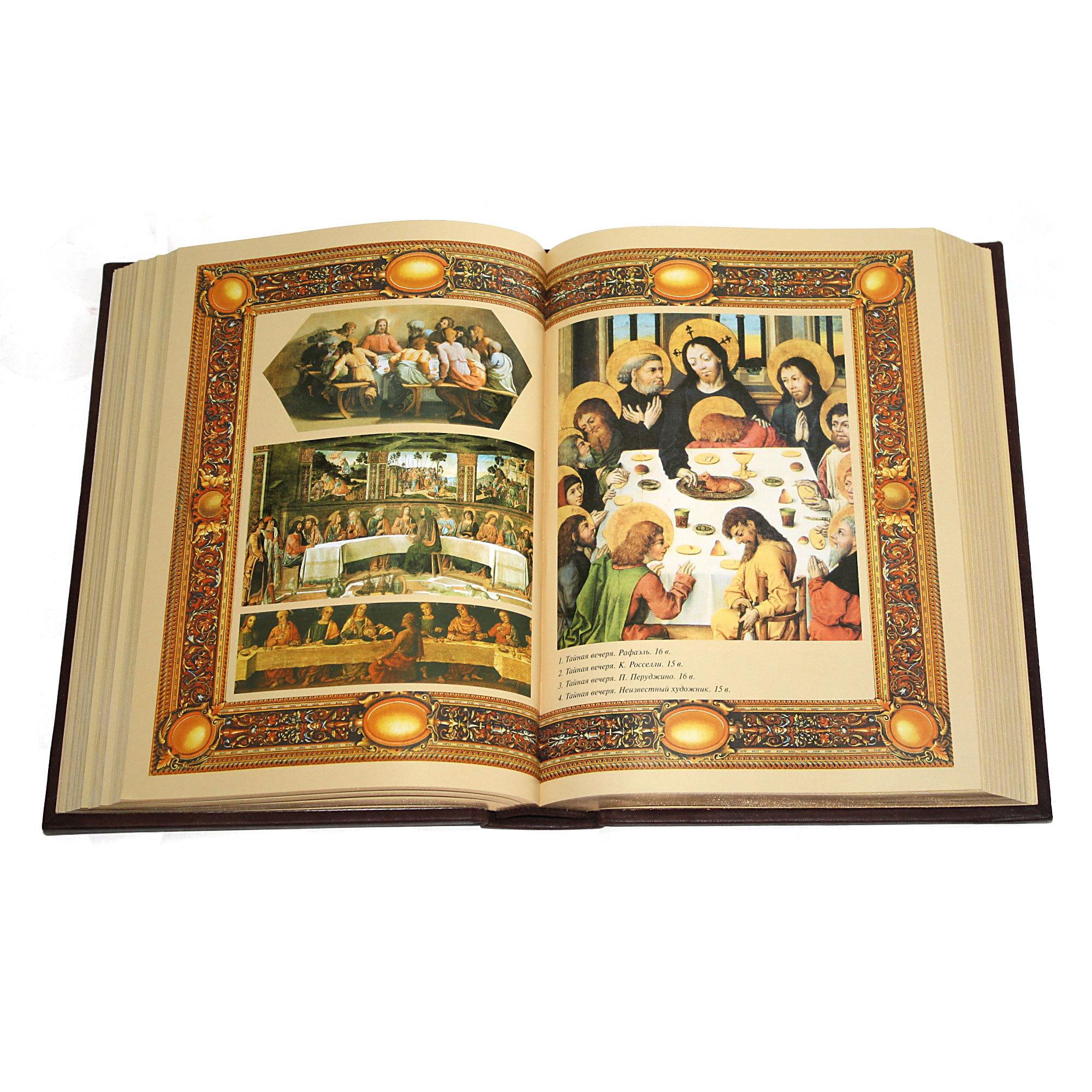 Евангелие 2000 лет в Западноевропейском изобразительном искусств