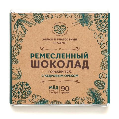 Шоколад ремесленный горький на меду, с кедровым орехом, 72% какао, 90 г