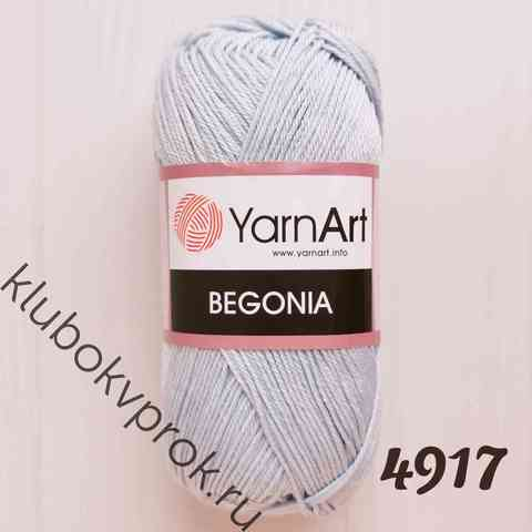 YARNART BEGONIA 4917, Серый голубой