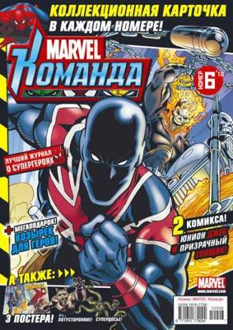 Marvel: Команда №6'10