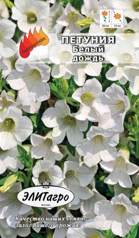 Семена Петуния Суперкаскадная Белый дождь, NEW, Одн