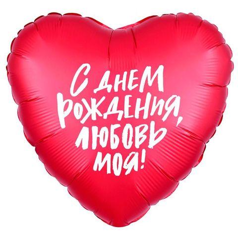 Фольгированный воздушный шар сердце, С днем Рождения, любовь моя, 46 см