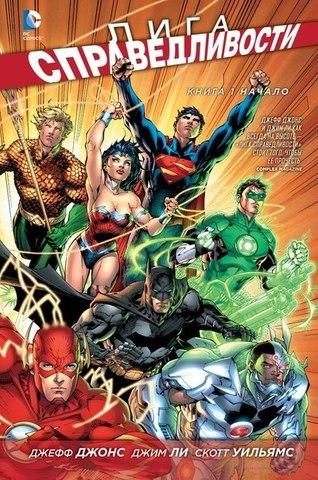 Лига Справедливости. Книга 1. Начало (Б/У)