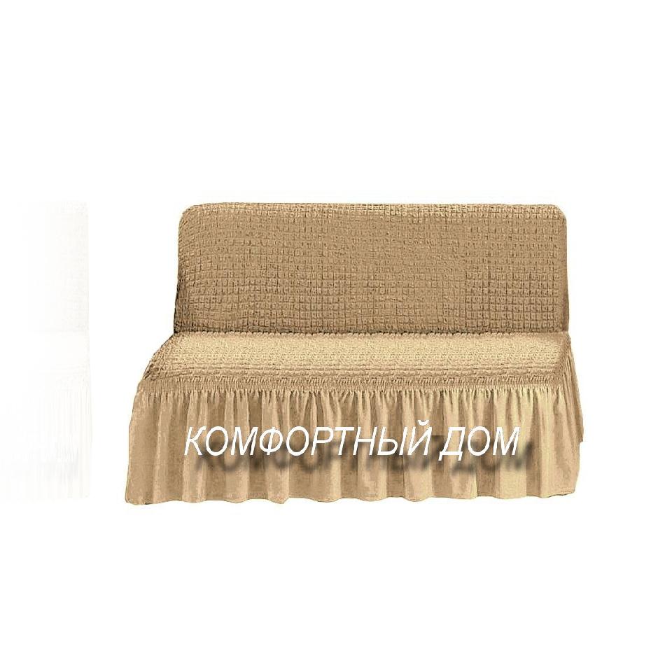Чехол на диван, без подлокотников песочный