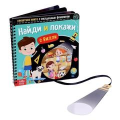 Волшебная книга с фонариком Найди и Покажи