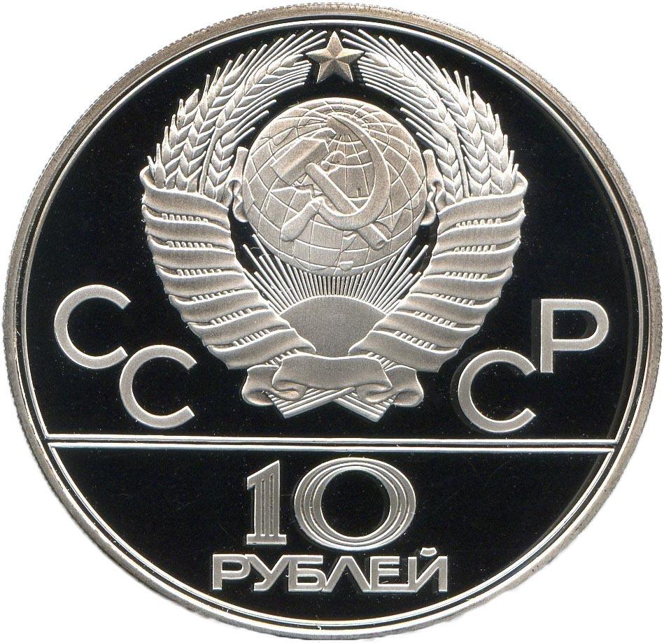 10 рублей 1979 год. Волейбол (Серия: Олимпийские виды спорта) PROOF