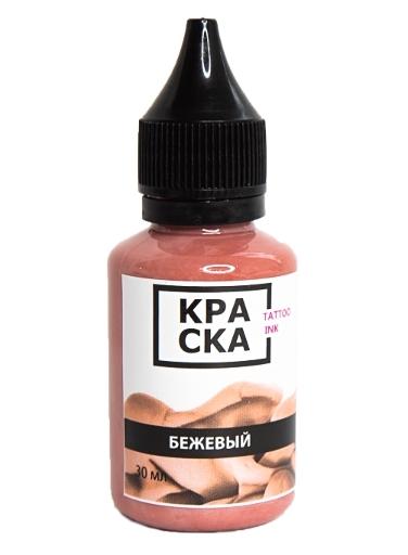 Пигмент БЕЖЕВЫЙ 15 мл от КРАСКА tattoo ink