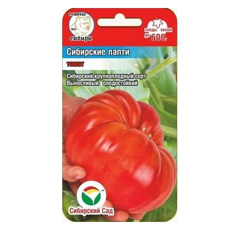Сибирские лапти 20шт томат (Сиб Сад)