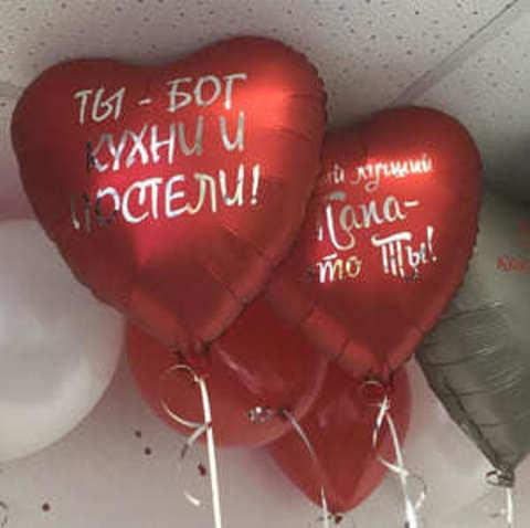 Фольгированные сердца с надписью