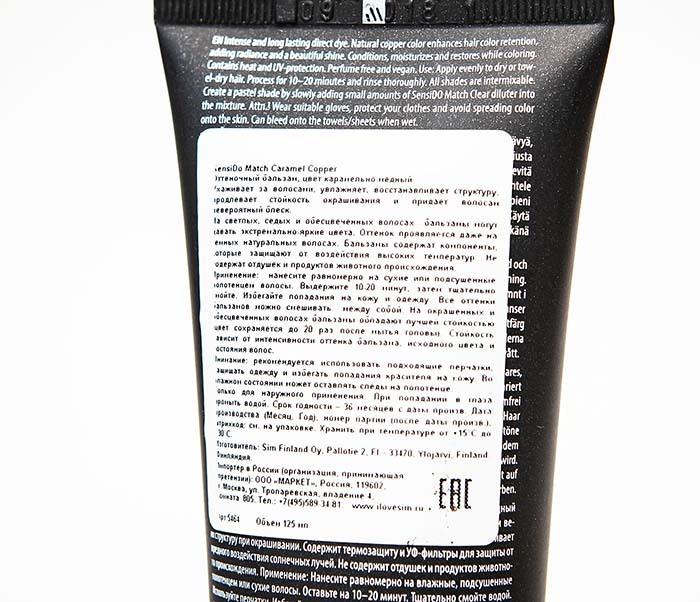 CARE165-3 Оттеночный бальзам для волос SensiDO Match Caramel Copper (рыжий, 125 мл) фото 03