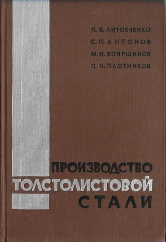Производство толстолистовой стали + автограф