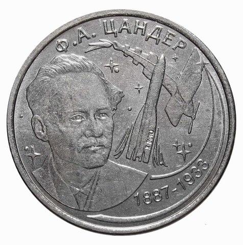 """1 рубль """"130 лет со дня рождения Ф.А. Цандера"""". Приднестровье. 2017 год"""