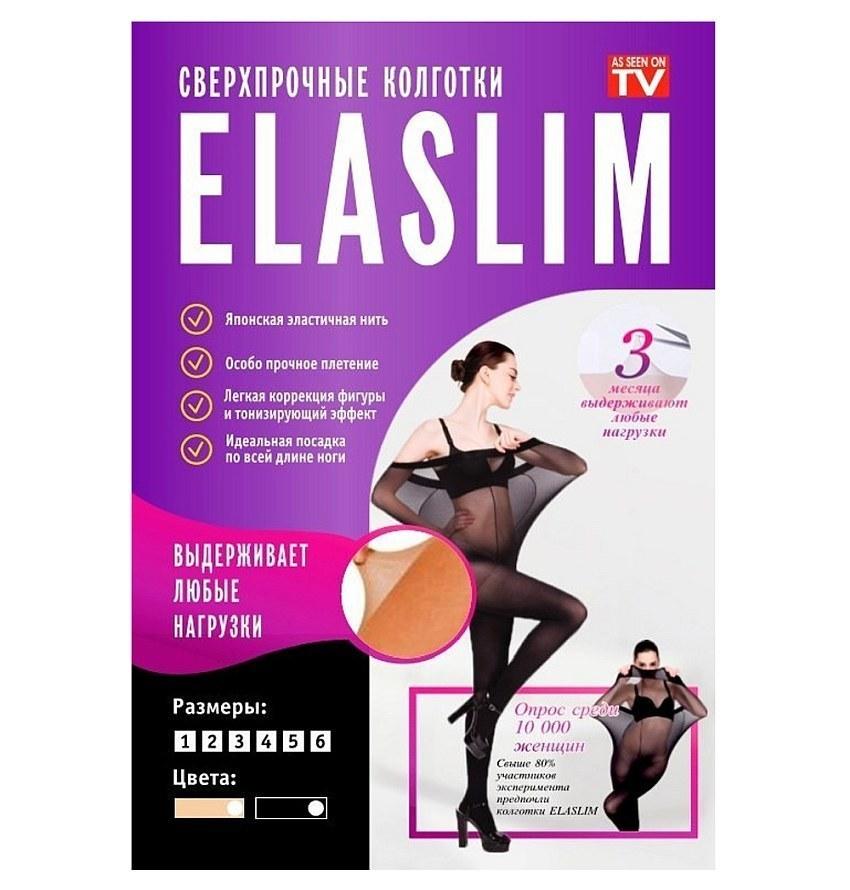Нервущиеся колготки ElaSlim (сверхпрочные ЭлаСлим) elaslim.jpg
