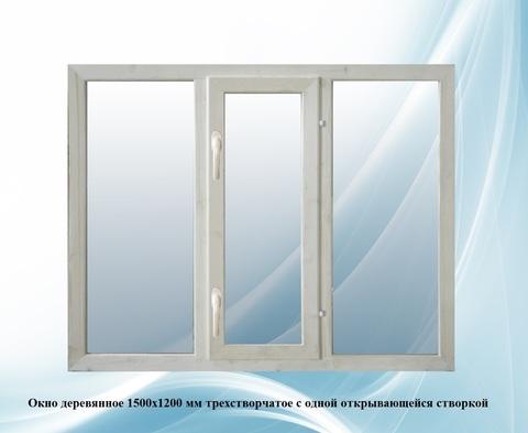Окно 1,5х1,2 (В) мм 3-секционное с открывающейся створкой