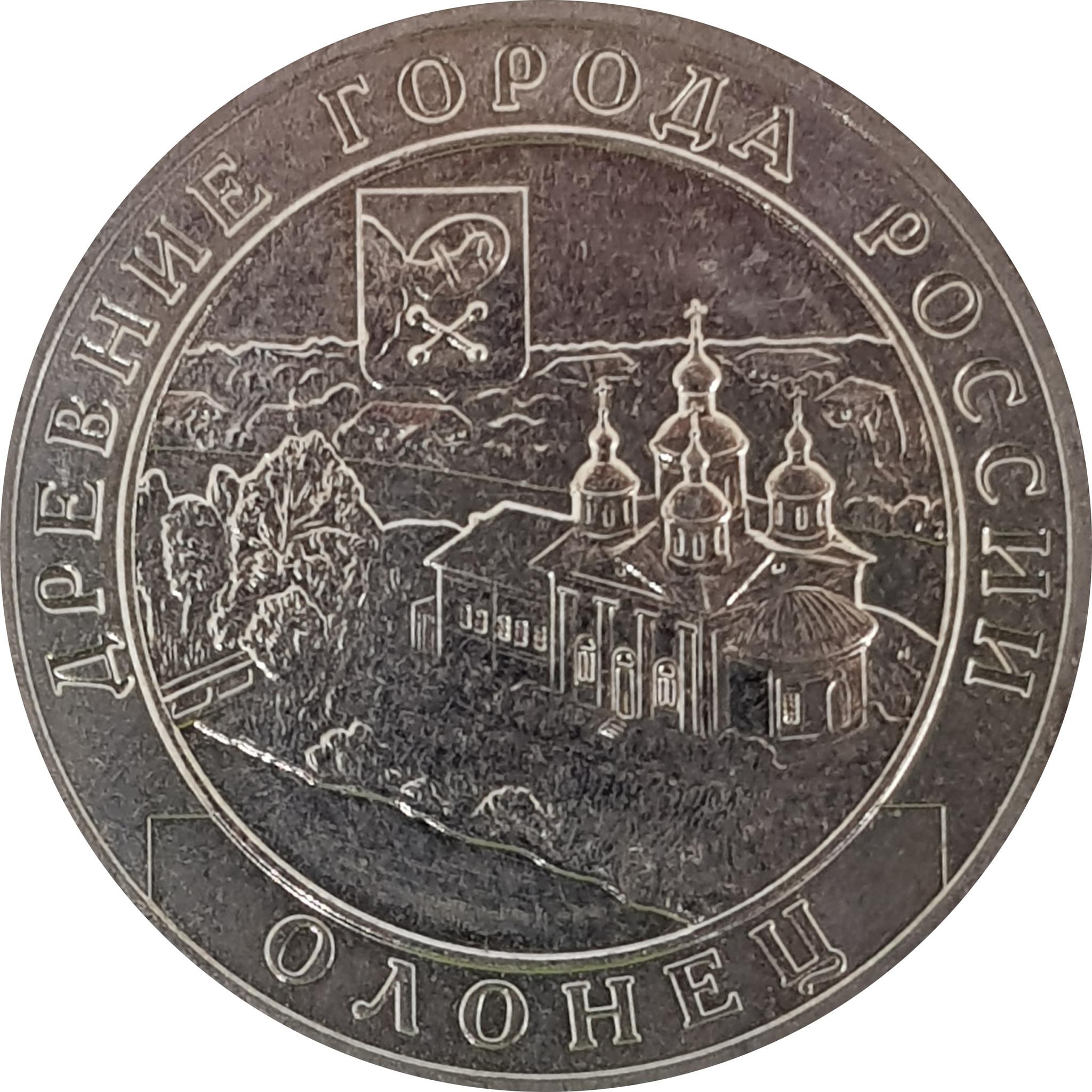 """10 рублей 2017 года """"Олонец"""". На заготовке от 25 рублей (брак)"""