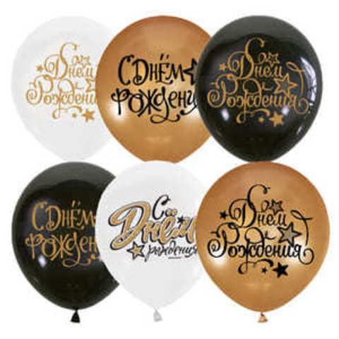 Шары с днем рождения Black&Gold&White