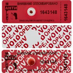 Пломба наклейка номерная 'АНТИМАГНИТ' 66х22мм красная (100 штук в упаковке)