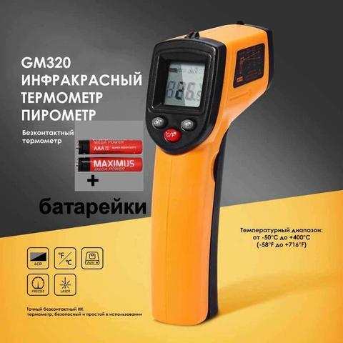 Пирометр (бесконтактный ИК-термометр)