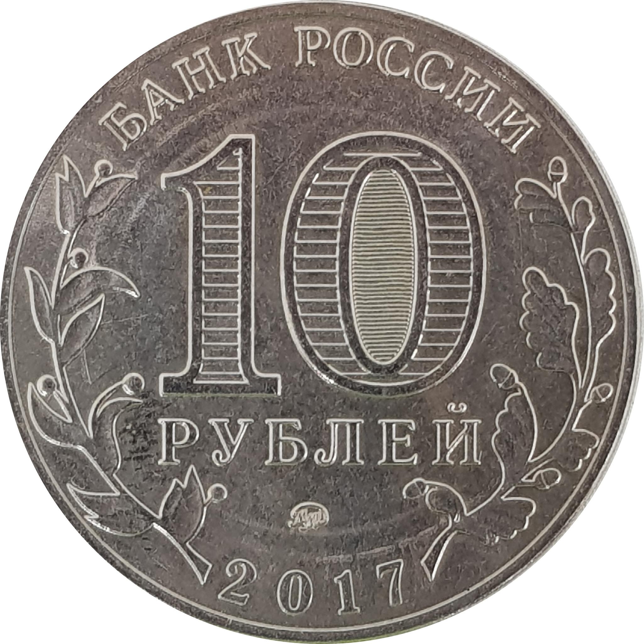 10 рублей 2017 года