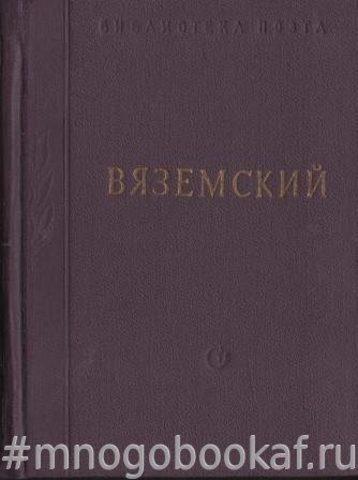 Вяземский П.Я.  Стихотворения